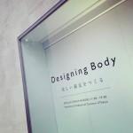 人の可能性を伸ばす-「Designing Body – 美しい義足をつくる」展に行って